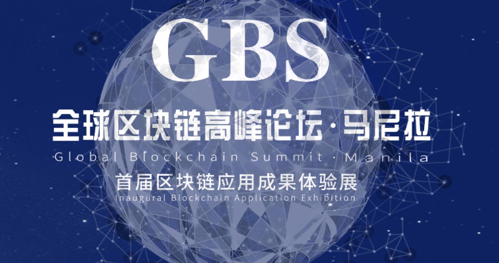 全球区块链高峰论坛·马尼拉