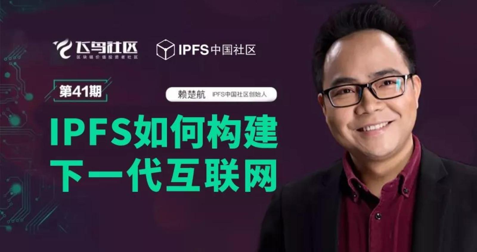 IPFS中国社区赖楚航:IPFS如何构建下一代互联网