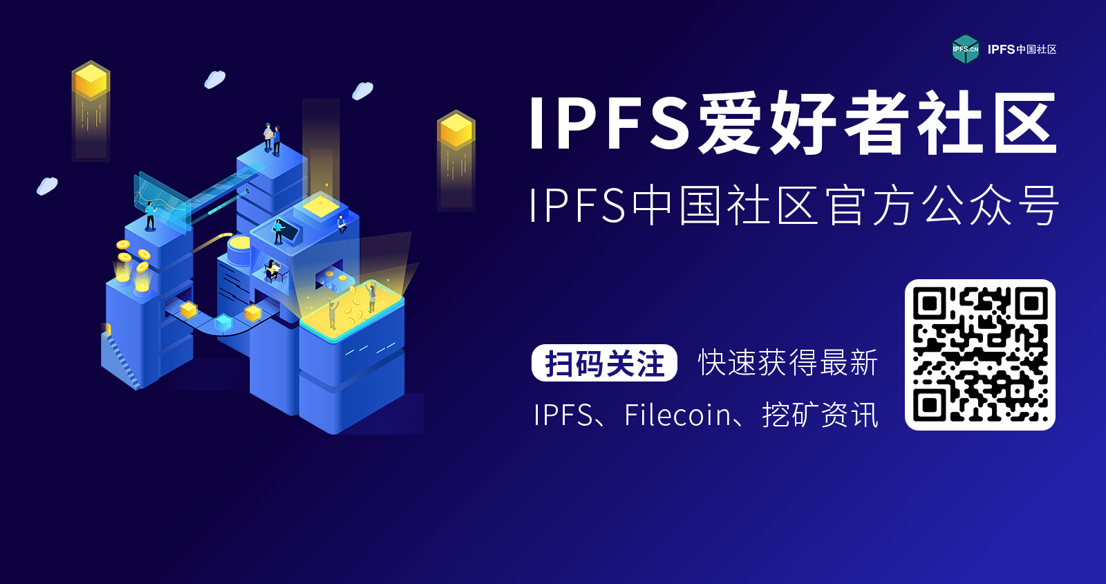 IPFS爱好者社区