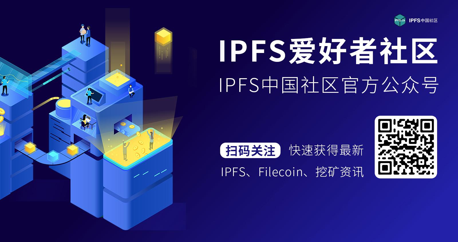 IPFS爱好者社区(IPFS中国社区官方公众号)