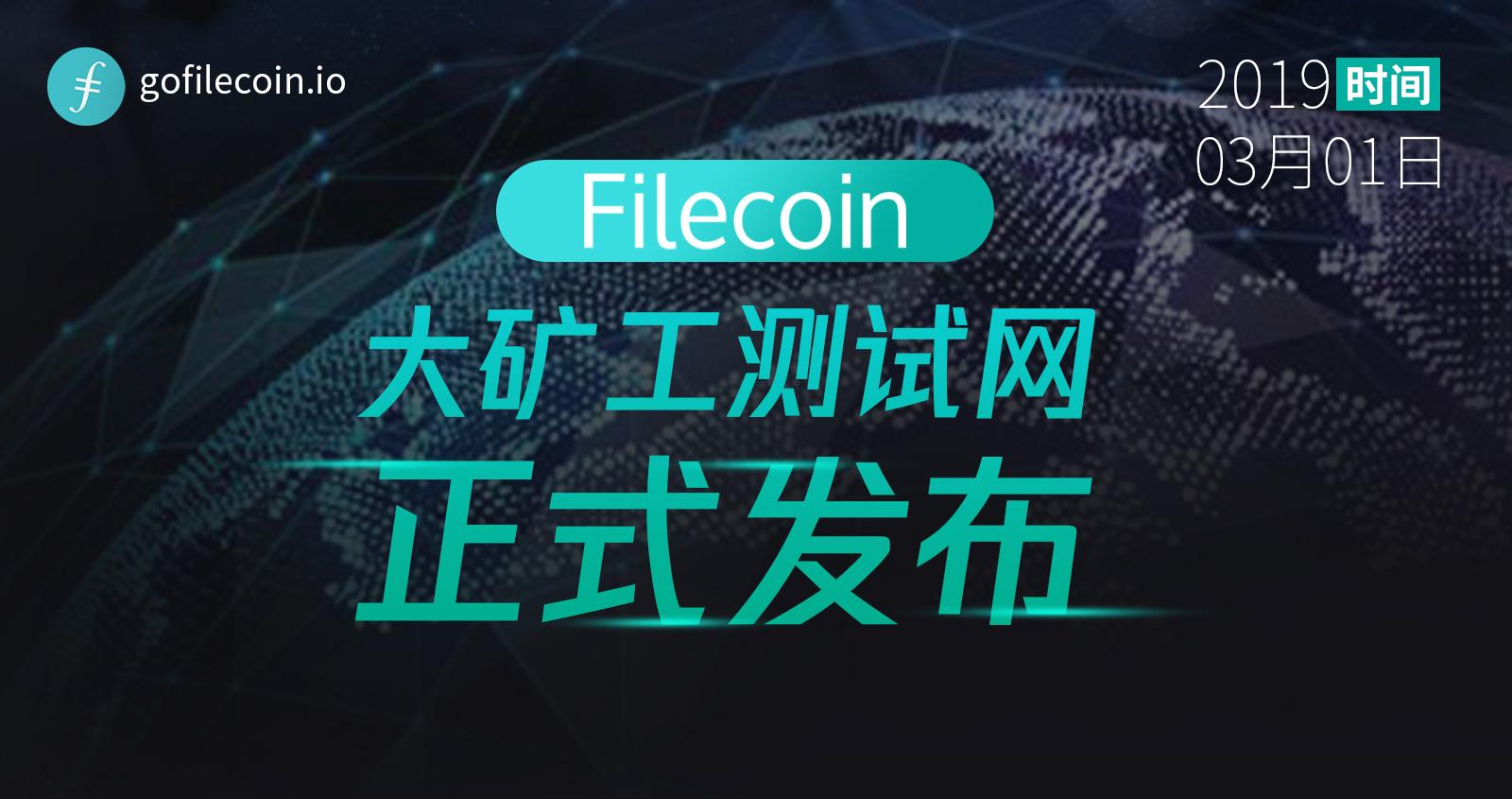 重磅:Filecoin 大矿工测试网正式发布上线!