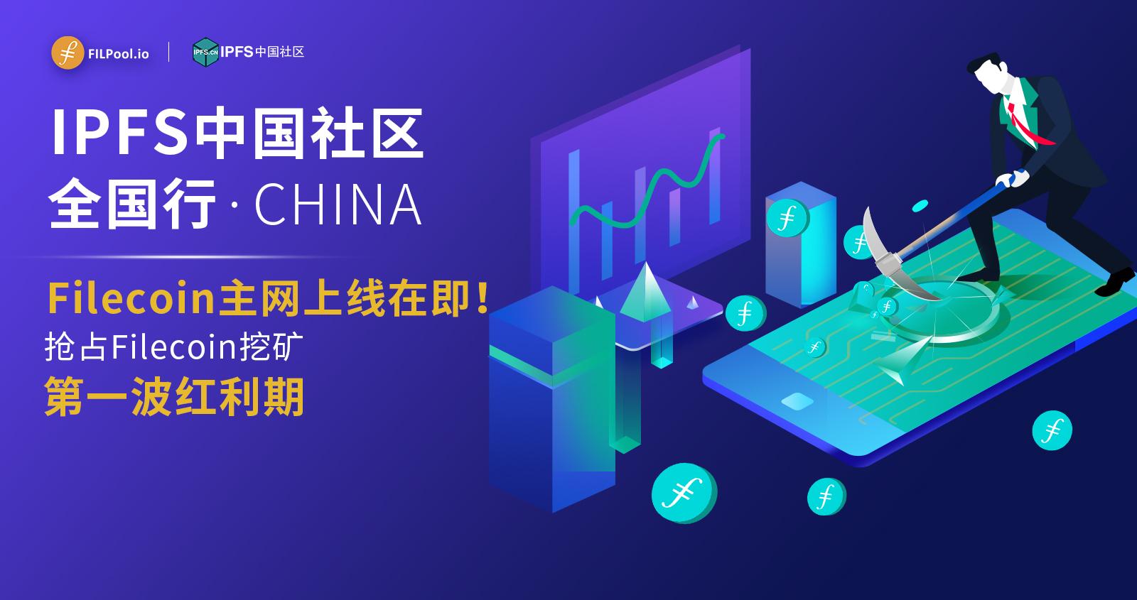 【活动报名】IPFS中国社区全国行·长沙站·重庆站·西安站·北京站