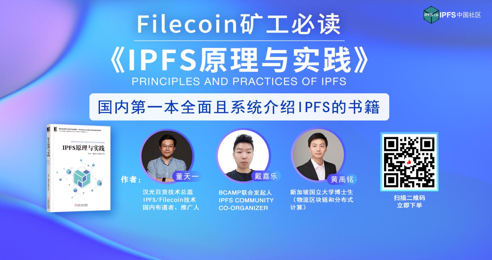 Filecoin矿工必读 ——《IPFS原理与实践》