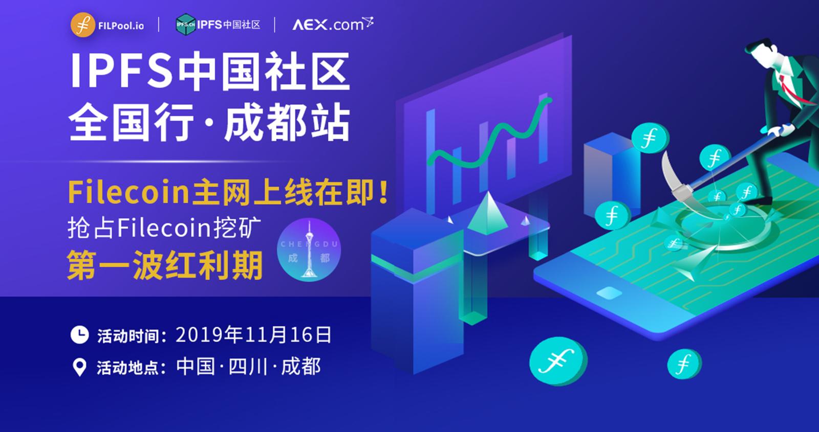 【活动报名】IPFS中国社区全国行·成都站