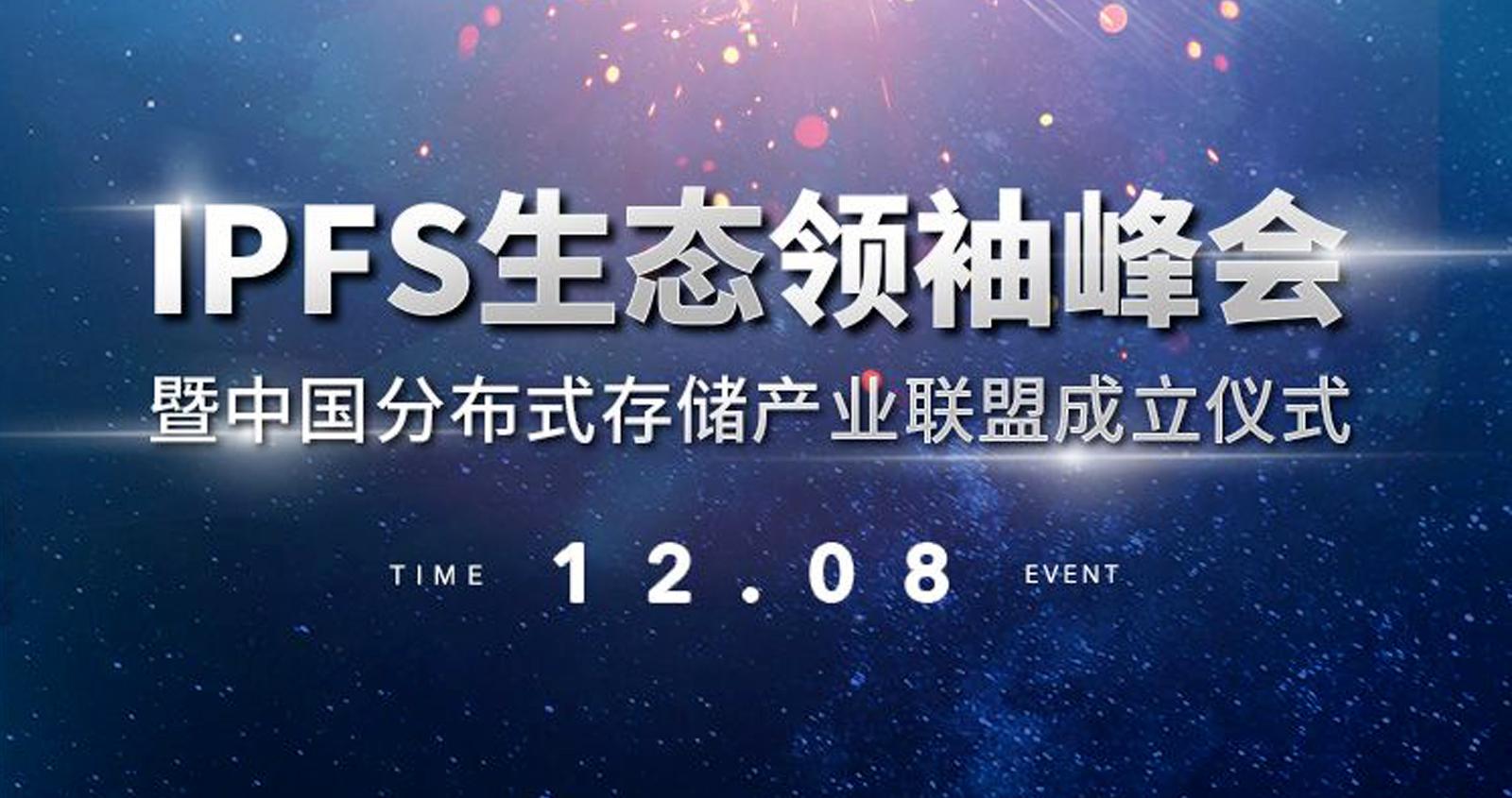 IPFS生态领袖峰会&中国分布式存储产业联盟成立仪式即将举行