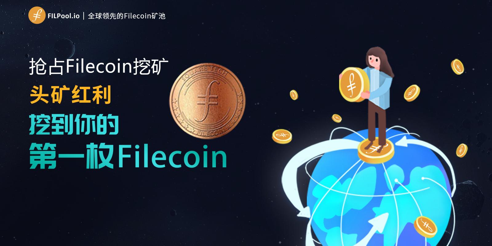 抢占Filecoin头矿红利