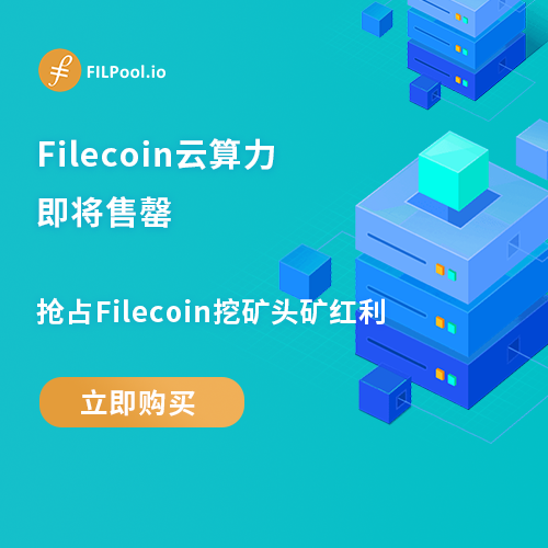Filecoin云算力
